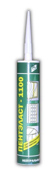 Пентэласт<sup>®</sup>-1100 - однокомпонентный нейтральный герметик