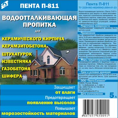 Гидрофобизирующий состав Пента-811